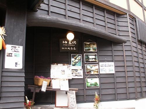 お宿 玄河(食事・喫茶 うふふ)